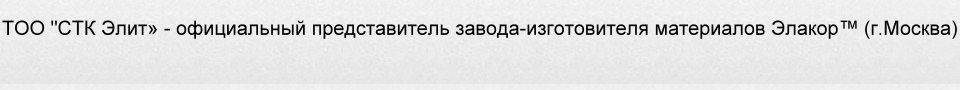 Компания ТОО «СТК Элит» на рынке Казахстана уже более 10 лет, основным направлением компании является устройство качественных промышленных полов